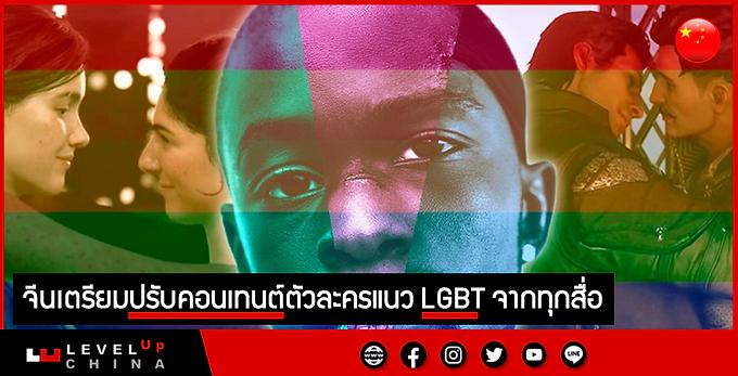 จีนเตรียมปรับคอนเทนต์ตัวละครแนว LGBT จากทุกสื่อ
