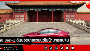 คน Gen-Z ดันยอดขาย รถยนต์ไฟฟ้ามาแรงในจีน