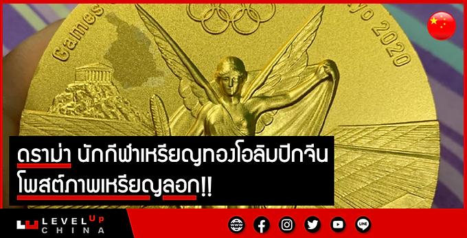ดราม่า นักกีฬาเหรียญทองโอลิมปิกจีนโพสต์ภาพเหรียญลอก!!