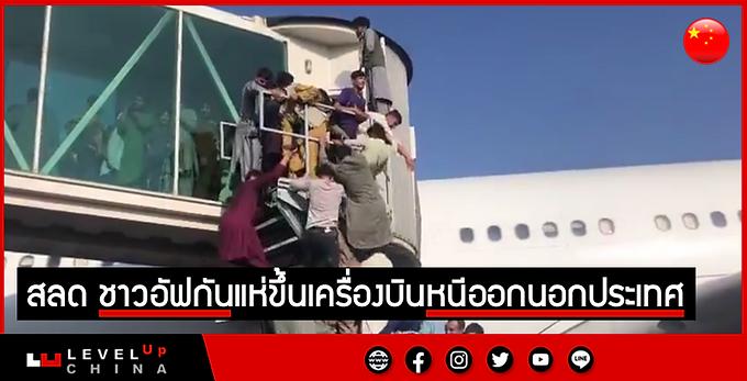 สลด คลิปชาวอัฟกันแห่ขึ้นเครื่องบินหนีออกนอกประเทศ
