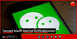 Tencent ยอมให้ WeChat ลิ้งก์กับคู่แข่งตนเอง