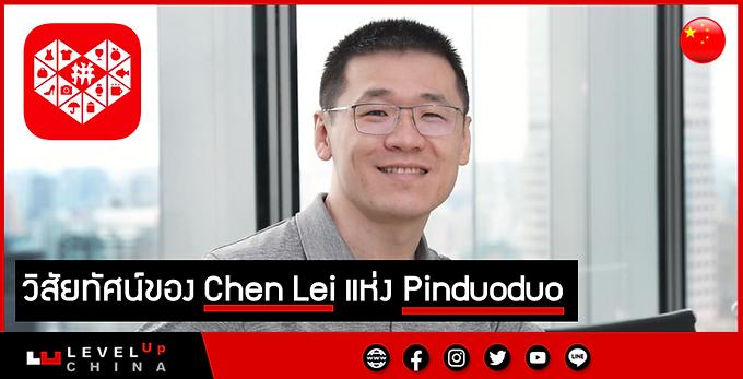 วิสัยทัศน์ของ Chen Lei แห่ง Pinduoduo