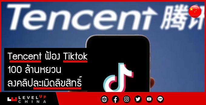 Tencent ฟ้อง Tiktok 100 ล้านหยวน ลงคลิปละเมิดลิขสิทธิ์