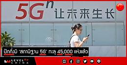 ปักกิ่งมี 'สถานีฐาน 5G' ทะลุ 45,000 แห่งแล้ว