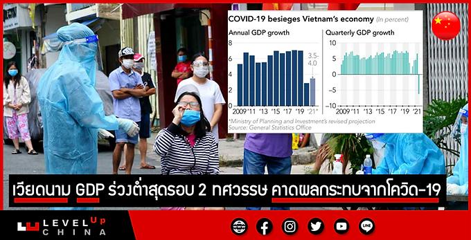 เวียดนาม GDP ร่วงต่ำสุดรอบ 2 ทศวรรษ คาดผลกระทบจากโควิด-19