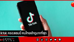 Tiktok ครองแชมป์ คนไทยเข้าดูมากที่สุด