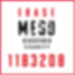 Erase Meso mesothelioma charity UK registration no