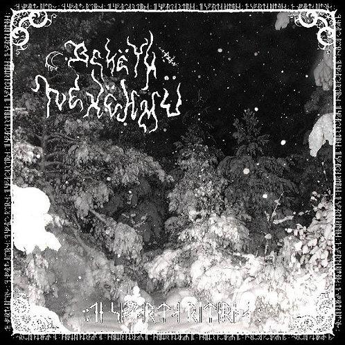 Bekëth Nexëhmü (SWE) – De Svarta Riterna CD