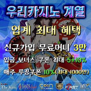 우리카지노casino-korea.jpg