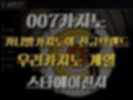 007카지노 카니발카지노의 신규브랜드 우리계열