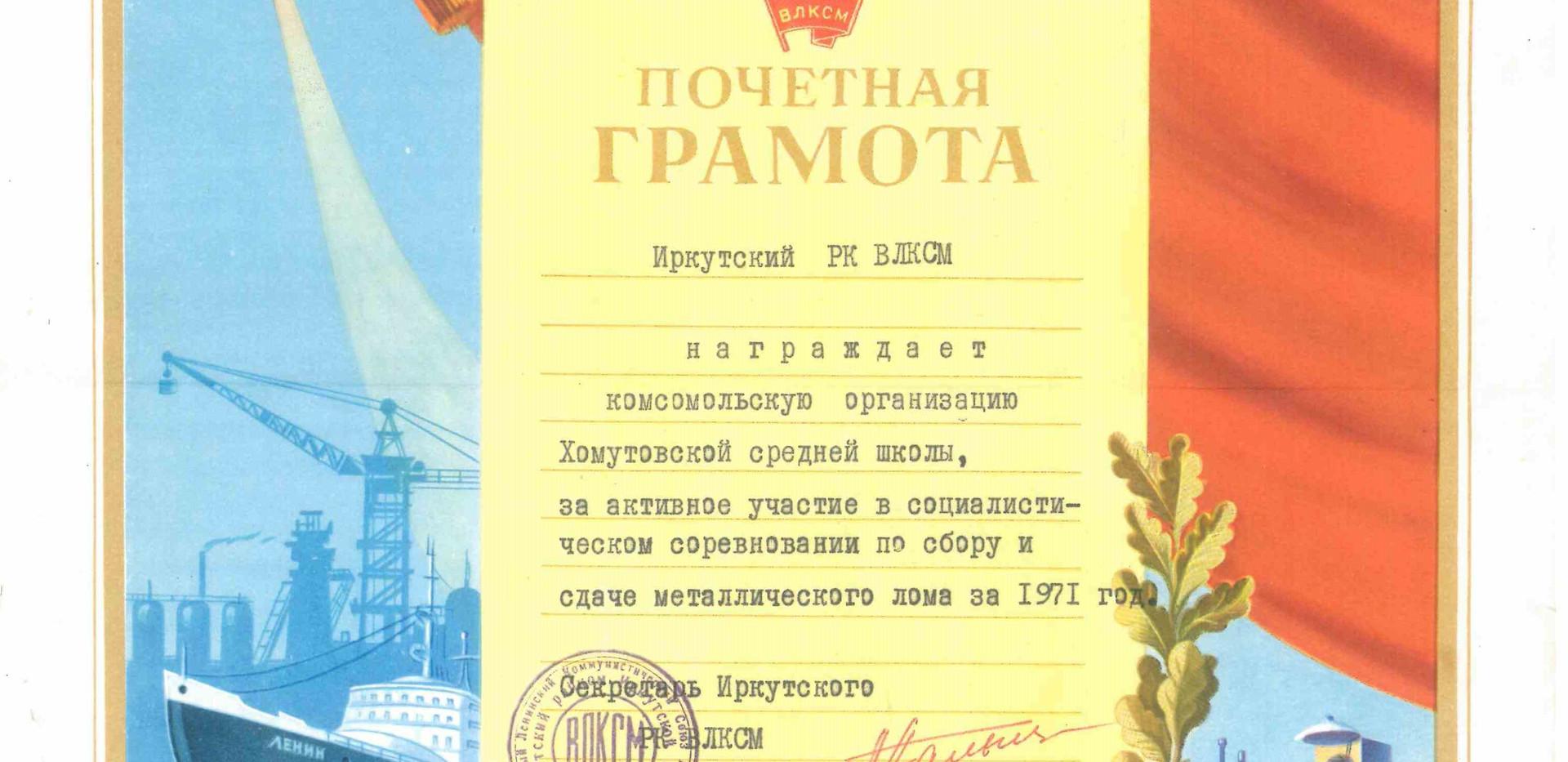 Награды история (5).jpg