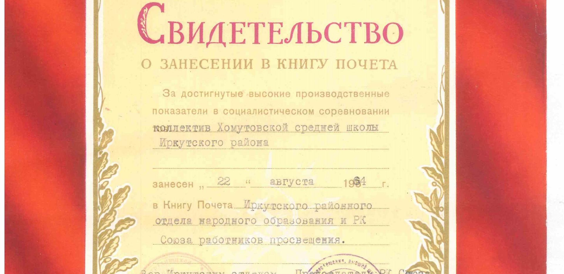 Награды история (1).jpg