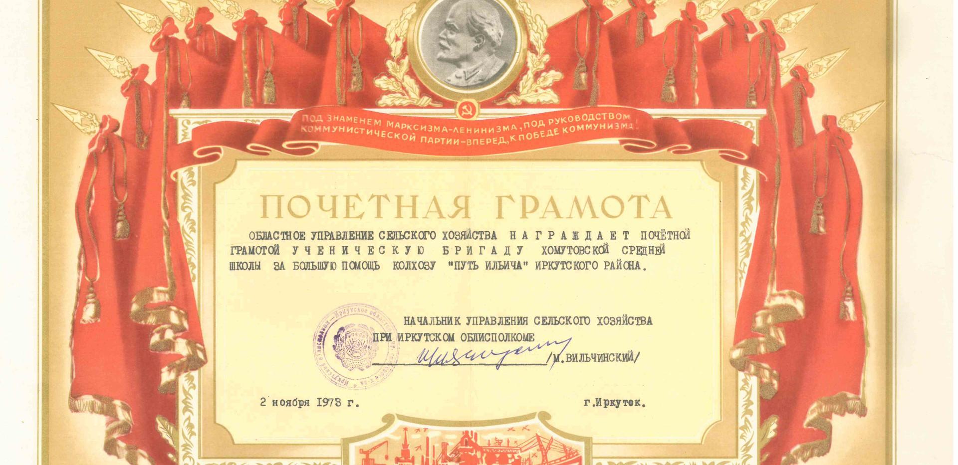 Награды история (7).jpg