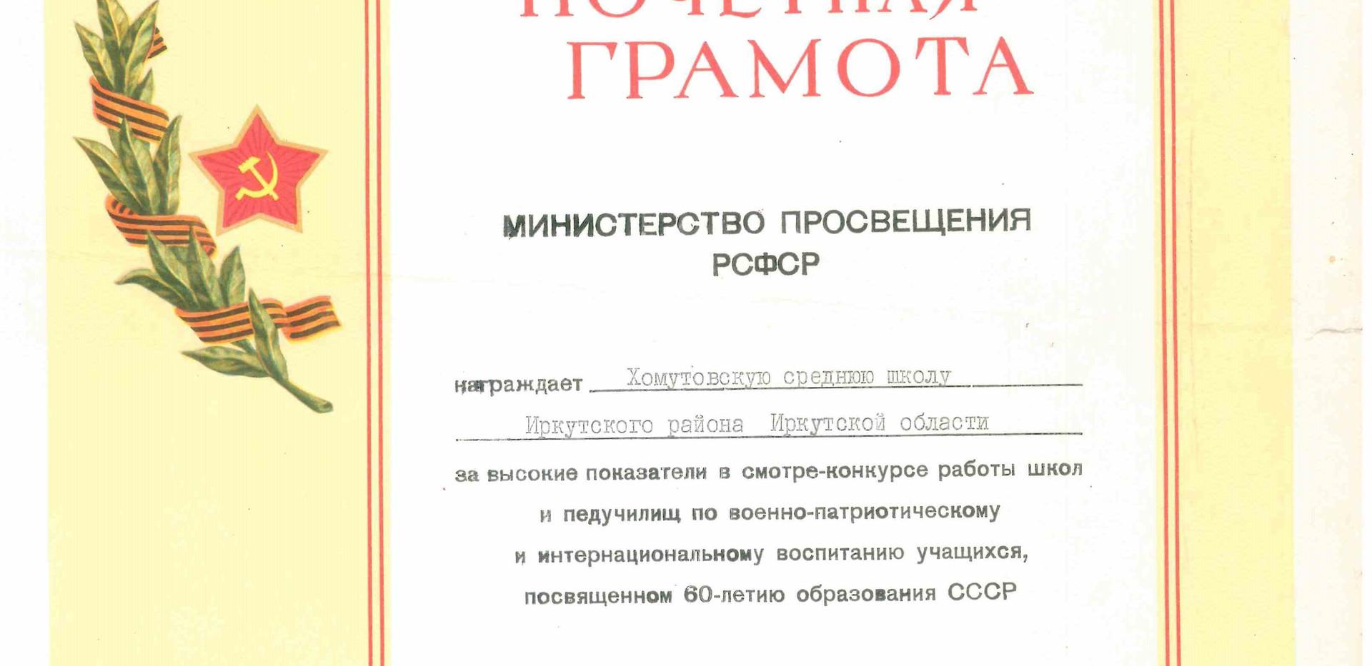Награды история (3).jpg