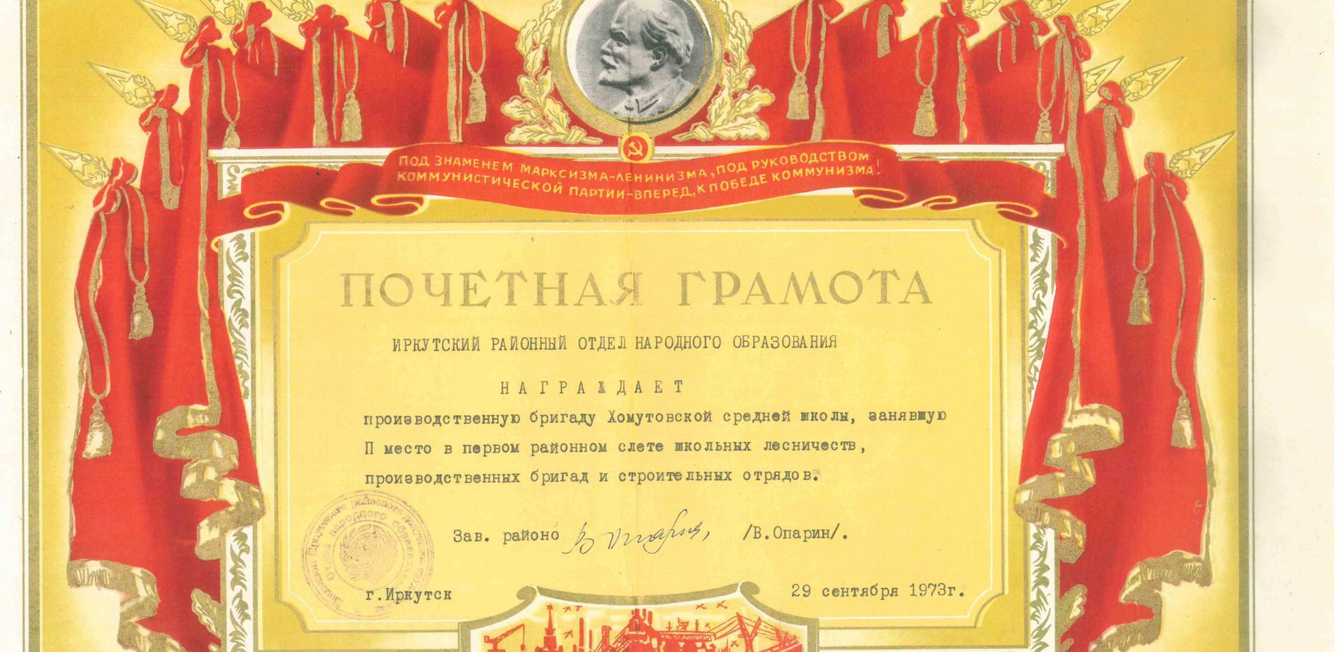 Награды история (2).jpg