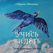 Учись видеть Марина Москвина