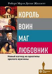 Король, воин, маг, любовник Роберт Мур