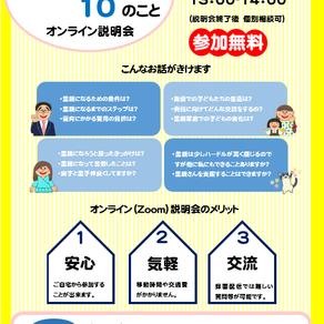 里親制度「知っておきたい10のこと」イベント開催決定!