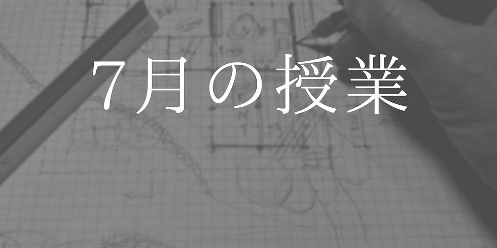 [授業No.57]四間角2階建ての家(7/24)