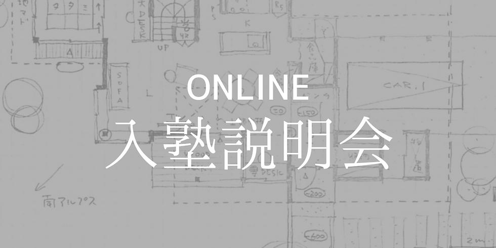 [入塾説明会]プレゼント付き (5/8)