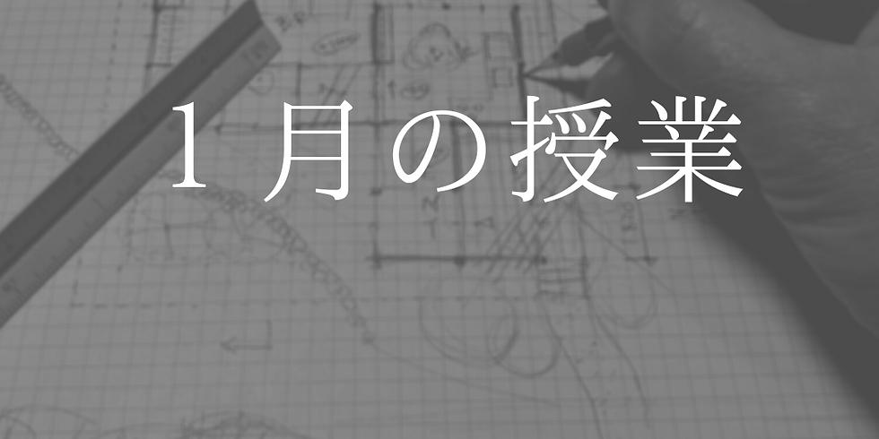 [授業No.51]ライブラリーのある夫婦の家(1/23)