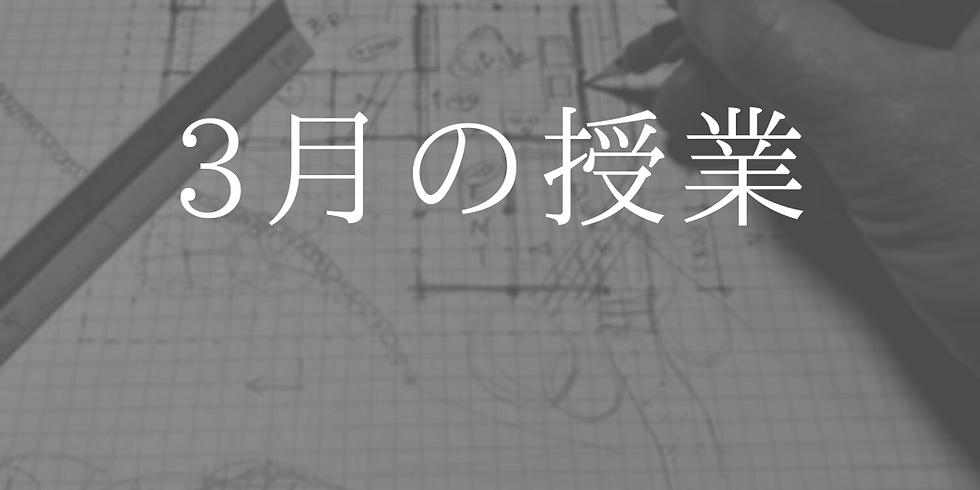 [授業No.53]4人家族の最小限住宅(3/31)