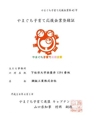 ⑧やまぐち子育て応援企業登録証(第42号).jpg