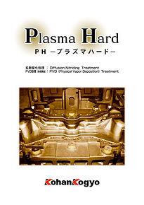 【硬質材料事業】Plasma Hard PH-プラズマハード--1表紙.jpg