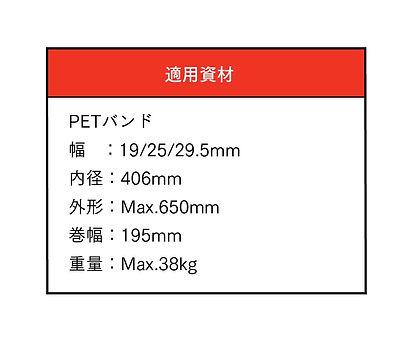 鋼鈑工業HP_02_PETバンド用縦型01.jpg