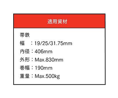 鋼鈑工業HP_02_帯鉄バンド用縦型.jpg