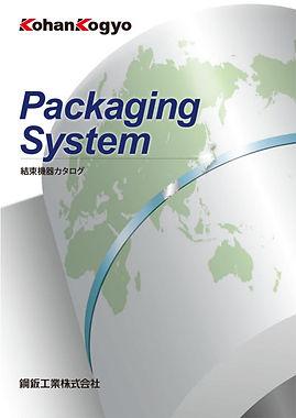 【帯鋼事業・機器事業】 Packaging System(結束システム)-1表紙