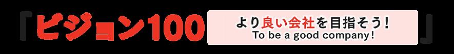 ビジョン_アートボード 1.png