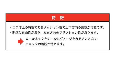 エアベアリング台車_表.jpg