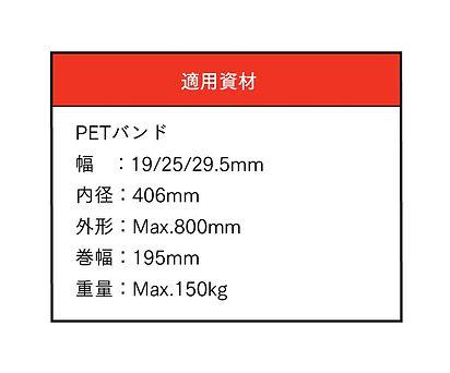 鋼鈑工業HP_02_PETバンド用縦型02.jpg
