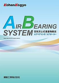 【機器事業】 AIR BEARING SYSTEM(エアベアリング)-1表紙.j