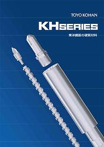 【硬質材料事業】 KH SERIES-1表紙.jpg