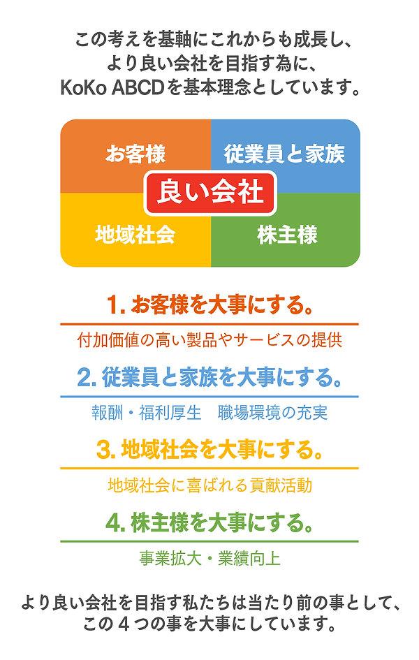 ビジョン-04.jpg