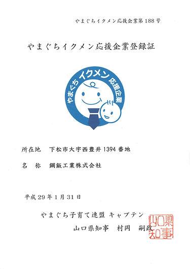 ⑦やまぐちイクメン応援企業登録証(第188号).jpg