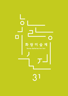 korea_gallery_art_fair_01.jpg