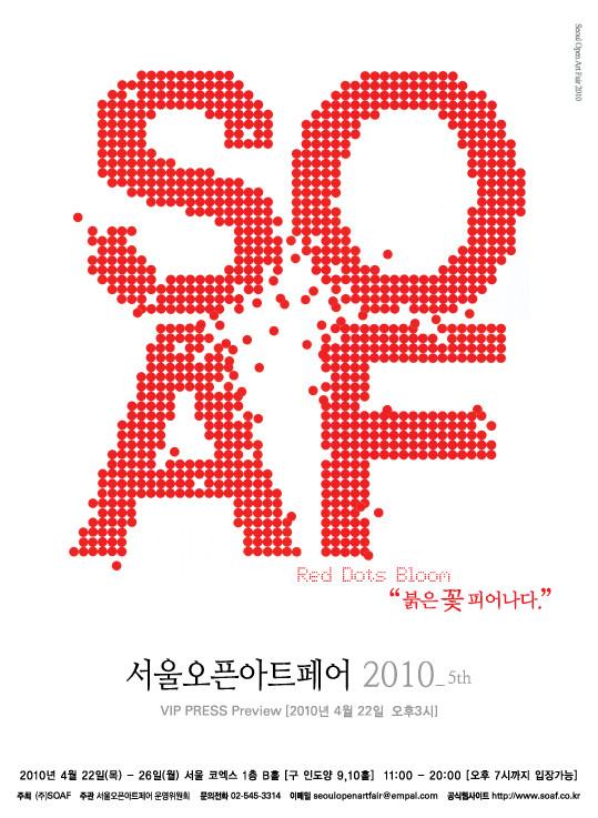 Seoul Open Art Fair2010_01.jpg
