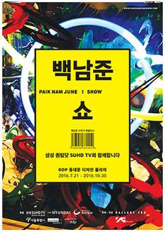 Paik Nam June Show_01.jpg