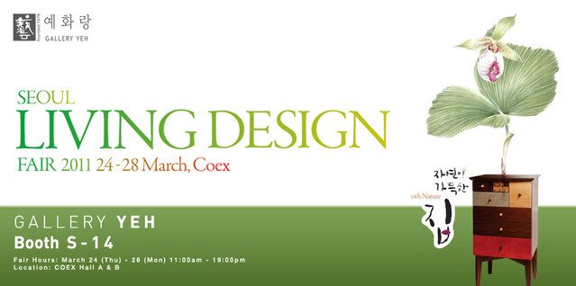 2011 SEOUL LIVING DESIGN FAIR_01.jpg