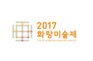 2017 화랑미술제_01.png