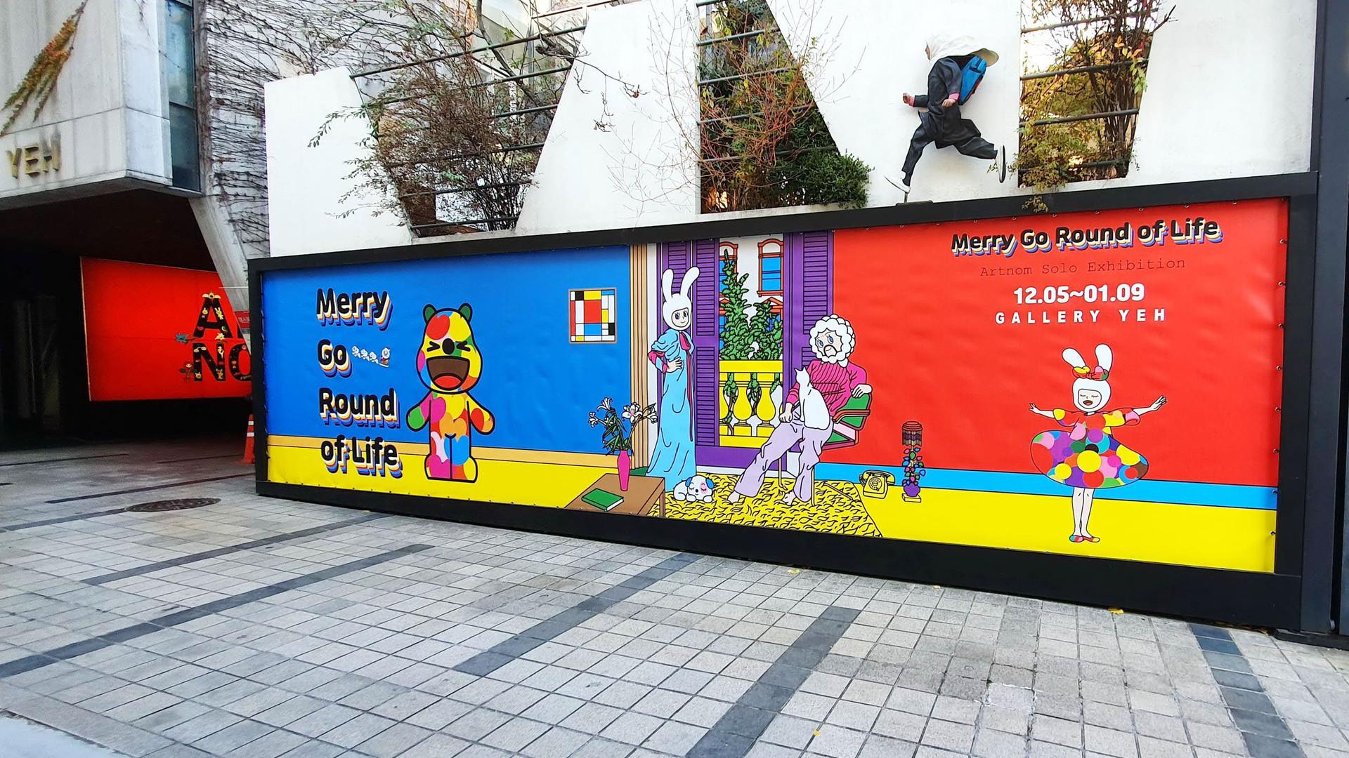 아트놈 Merry Go Round of Life 전시장 전경 (1).jp
