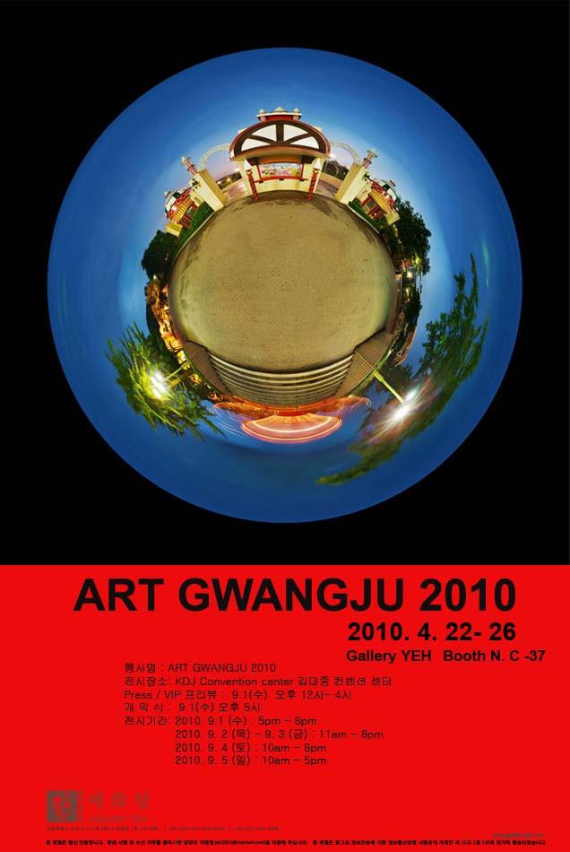 ART Gwangju 2010_01.jpg