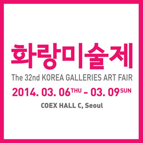 2014 Korea Galleries Art Fai.jpg