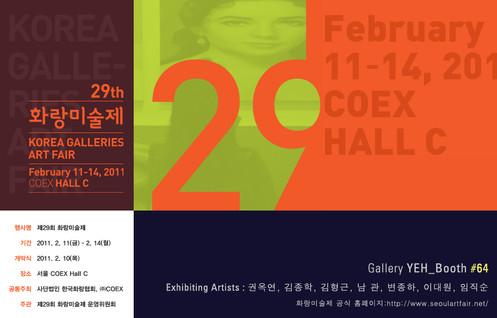 Korea Galleries Art Fair_01.jpg