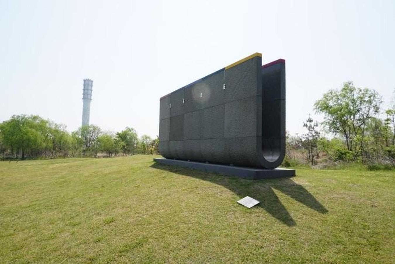 적의積意 0902 2009년 상암 월드컵공원 설치.png