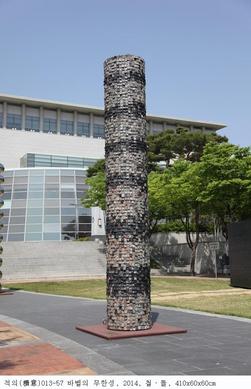 적의 積 意 013-57 바벨의 무한성  철, 돌, 410x60x60cm