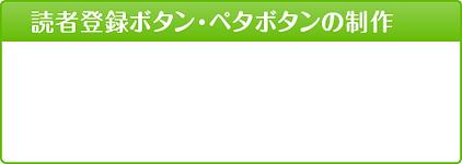 オプション:読者登録ボタン・ペタボタンの制作5,000円+消費税